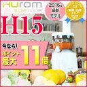 【2016年最新】ヒューロムスロージューサーH15 1台【ポイント5倍】【送料無料】【スロージューサー】【低速ジューサー】【コールドプレス】【hurom】