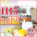 ◆野菜セット付◆ヒューロムスロージューサーH15 1台【ポイ...