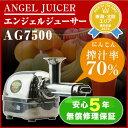 【ポイント5倍】今だけ特別価格!にんじんジュースの搾汁率70...