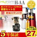 2016年最新モデル!ヒューロムスロージューサー H-AA 1台【ポイント10倍】【送料無料】【にん