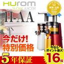 最新モデル!ヒューロムスロージューサー H-AA 1台【ポイント10倍】【送料無料】【にんじんジュー