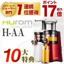 【10大特典】最新!ヒューロムスロージューサー H-AA 1台【ポイント10倍】【送料無料】【人参ジ