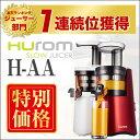 特別価格 ヒューロムスロージューサー H-AA 1台 送料無料 低速ジューサー コールドプレスジュー...