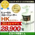 【2014年モデル】ヒューロムスロージューサー HK 1台【カラー:オレンジ、アイボリー、シルバー】【低速ジューサー】【コールドプレス】【hurom】【slowjuicer】【HK】【QVC】【型落ち】