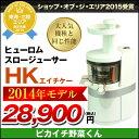 【2014年モデル】ヒューロムスロージューサー H
