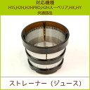 ストレーナー(ジュース) 1個【H15・H2H・H2HPRO...