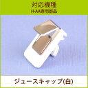 ジュースキャップ 1個 ホワイト【H-AA部品】【ヒューロム...