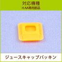 ジュースキャップパッキン 1個【H-AA部品】【ネコポス対応...