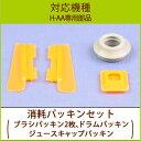 H-AA消耗パッキンセット(ブラシパッキン2個、ドラムパッキ...