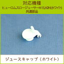 ジュースキャップ ホワイト 1個【H15・H2H共通部品】【ヒューロムスロージューサー】