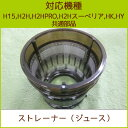 ストレーナー(ジュース) 1個【H15・H2H・H2HPRO・H2Hスーペリア・HK・HY共通部品】【ヒューロムスロージューサー】