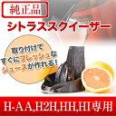 シトラススクイーザー 1個【ヒューロムスロージューサーH-AA,H2H,HH,HI専用】【柑橘】【生搾り】【グレープフルーツ】