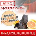 シトラススクイーザー 1個【ヒューロムスロージューサーH-A...