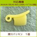 搾汁パッキン 1個【HH、HI、HU-300、HU-400、...