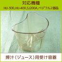 搾汁(ジュース)用受け容器【HU-300、HU-400、SJ-200A、ベジフル2共通部品】