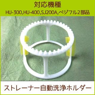 自動洗浄ホルダー