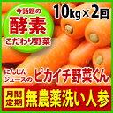 【月間購入】規格外洗い人参10kgを1ヶ月2回合計20kg1ヵ月分(無農薬栽培人参)(にんじん)