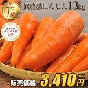 【訳あり】国産 無農薬にんじん ジュース用 13kg 送料無...