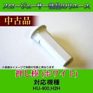 【中古】押し棒(ホワイト)1本【HU-300、SJ-200A共通リユース部品】