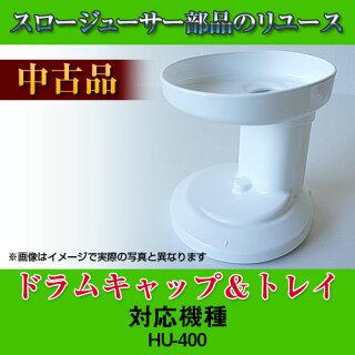 【中古】ドラムキャップ&トレイ1個【HU-400部品】【リユース部品】
