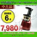 【限定価格】【中古】ヒューロムスロージューサー HU-400 カラー:レッド 【低速ジューサー】【hurom】【スロージューサー】