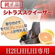 シトラススクイーザー 1個【ヒューロムスロージューサーH2H,HH,HI専用】【柑橘】【生搾り】【グレープフルーツ】