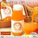 繊維入りにんじんりんごレモンジュース 200ml×10本 【...