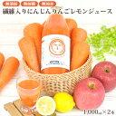 繊維入りにんじんりんごレモンジュース 1000ml×2本 栄養機能食品(ビタミンA) 無添加 人参ジュース にんじんジュース 食べる 野菜ジュース 常温 ストレートジュース 無農薬人参 ファイバー 食物繊維 置き換え