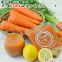 【1パック増量中】葉っぱ付きまるごと冷凍にんじんジュース 1...