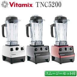 特典盛りだくさん!バイタミックス TNC5200 Vita-Mix ポイント10倍 送料無料 正規販売店 グリーン<strong>スムージー</strong> VM0111 <strong>ミキサー</strong> 氷も砕ける