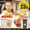 \特別特典付/kuvings ヨーグルト&チーズメーカー 1台【送料無料】【ヨーグルトメー