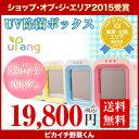 【特別価格】UV除菌ボックス ユパン 1台【送料無料】【衛生管理】【ほ乳瓶消毒】【カンタン除菌