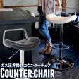カウンターチェア バーチェア クロム仕上げ 合皮 ハイチェア 昇降式 回転式 店舗用 BAR カフェ