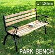 ベンチ パークベンチ ガーデンベンチ 木製 木製ベンチ 屋外チェア イス 椅子 チェアー 庭 公園 ベランダ