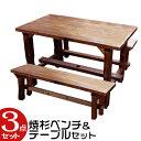 焼杉ガーデンセット 3点セット 焼杉テーブル ベンチセット 杉板 パラソル使用できるテーブル アウトドア BBQ バーべキューに