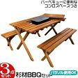 BBQテーブル バーベキュー テーブルセット テーブルベンチ3点セット 送料無料 杉材 BBQテーブルベンチセット コンロスペース付き