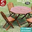 木製 ガーテン5点セット ガーデンテーブル セット 110cm木製八角テーブルと肘無しチェアーの5点セット オイルステイン仕上げ 折り畳み可能 送料無料