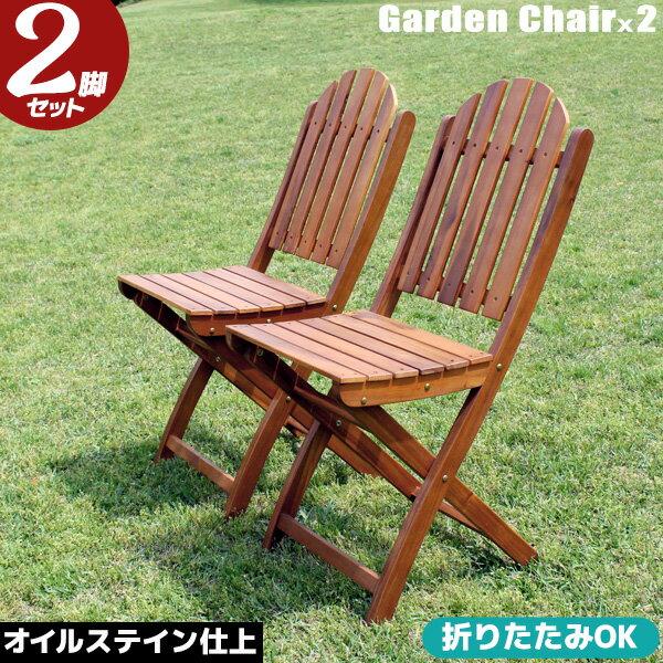 ガーデンチェア ガーデンチェアー セット 2脚セット 木製ガーデンチェア 背もたれ丸 オイ…...:pikaiti-kagu:10002024