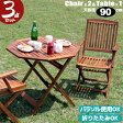 ガーテンテーブルセット木製90cmテーブルと肘置きのチェア2脚がついた3点セット。ガーデンセット3点セット