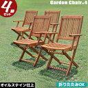 ガーデンチェア ガーデンチェアー 木製 肘付き 4脚セット 木製ガーデンチェア フォールディング