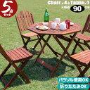 ガーテンテーブルセット 木製 ガーデンテーブル セット 5点セット 90cm八角テーブル 肘無し折り畳みチェア4脚 オイルフィニッシュのガーデンセット