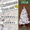 ホワイトクリスマスツリーセット 150cm LEDイルミネー...