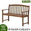 幅128センチ 木製ベンチ アカシア材 オイルステイン仕上げ ベンチ ウッドベンチ ガーデンベンチ シンプル