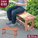 ベンチ 木製ベンチ 幅90cm 杉 天然木 ウッドベンチ 腰