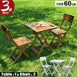 ガーデンテーブルセット 3点セット テーブル チェア 折りたたみ 軽量