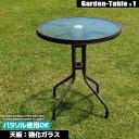 ガーデン テーブル ラウンド ブラウン