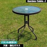 ガーデンテーブル ラウンドテーブル ガラステーブル ラタン調 幅60 濃いブラウンがモダンで大人の雰囲気!
