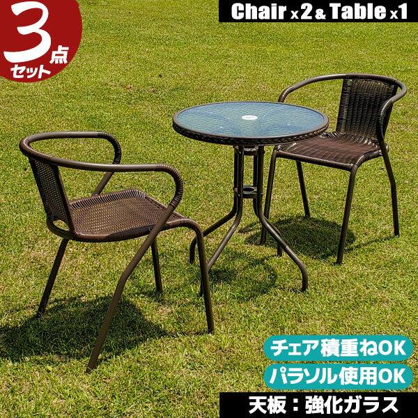 ガーデンテーブルセット ガーデン テーブル セット ラタン調 ガーデンセット 3点セット …...:pikaiti-kagu:10006350