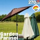 ガーデンパラソル パラソル270cm アルミパラソル 日よけお庭やビーチの必須アイテム!便利なチルト機能は、日差しの角度によってパラソルの傾きを調整できます!アイボリー色グリーン色ブラウン色!ベース別売