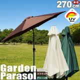 ガーデンパラソル パラソル270cm アルミパラソル 日よけお庭やビーチの必須アイテム!便利なチルト機能は、日差しの角度によってパラソルの傾きを調整できます!アイボリー色グリーン色